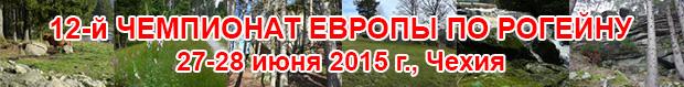 12-й Чемпионат Европы по рогейну 2015
