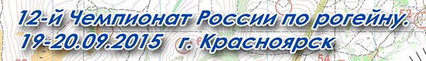 12-й Чемпионат России по рогейну 2015