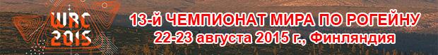 13-й Чемпионат мира по рогейну 2015