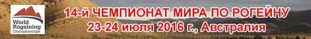 14-й Чемпионат Мира по рогейну 2016